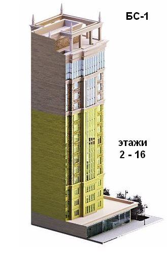 БС-1, этаж 2-16