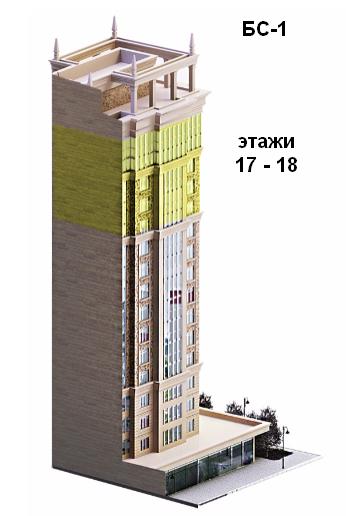 БС-1, этаж 17-18